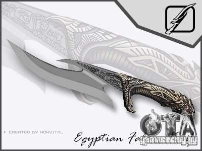 EGYPTIAN FALCON KNIFE V1.0 для GTA San Andreas