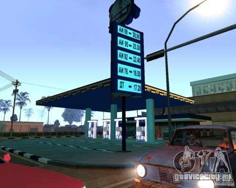 Заправка Liberty City для GTA San Andreas