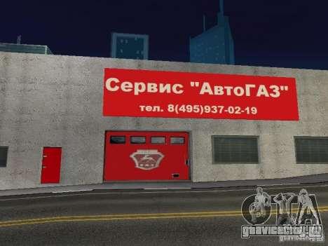 Автосалон ГАЗ для GTA San Andreas четвёртый скриншот