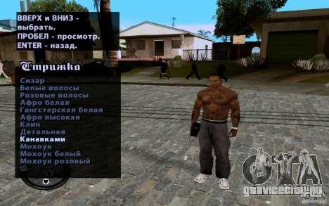 Новый CJ для GTA San Andreas