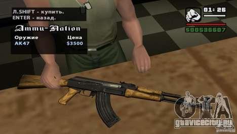 HD Сборка оружия для GTA San Andreas восьмой скриншот