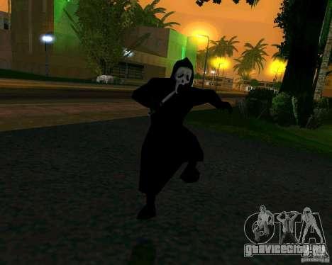 Крик (Scream) для GTA San Andreas