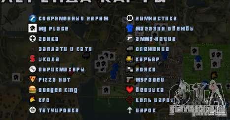 HUD для GTA San Andreas четвёртый скриншот
