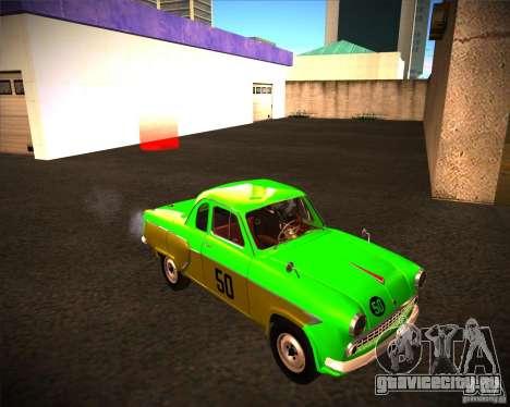 Москвич 407Г для GTA San Andreas