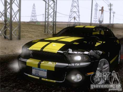 Ford Shelby Mustang GT500 2010 для GTA San Andreas вид сбоку