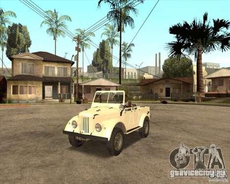 ГАЗ 69А для GTA San Andreas