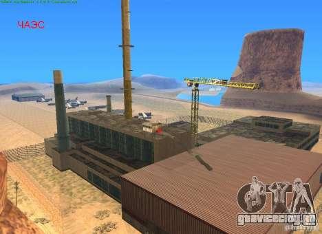 Чернобыль v.1 для GTA San Andreas