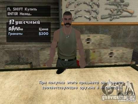Пак Отечественного оружия для GTA San Andreas девятый скриншот