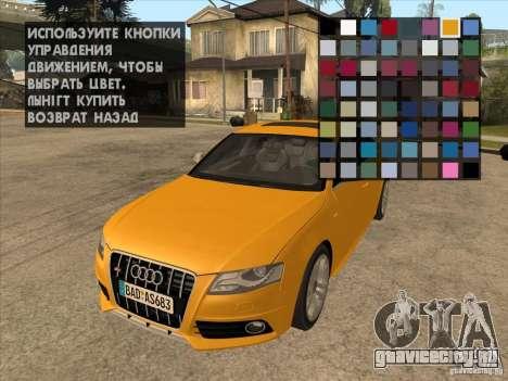 Тюнинг машины в любом месте для GTA San Andreas второй скриншот