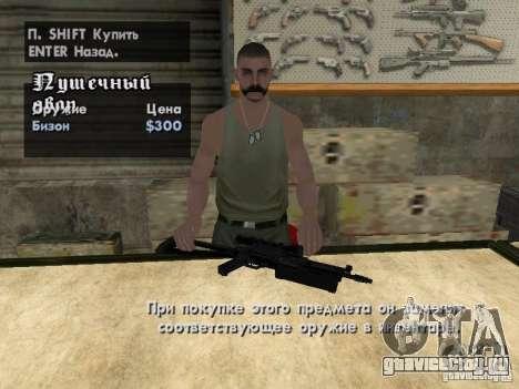 Пак Отечественного оружия для GTA San Andreas пятый скриншот