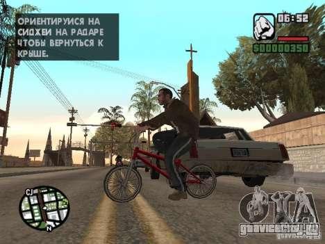 Niko Bellic для GTA San Andreas седьмой скриншот