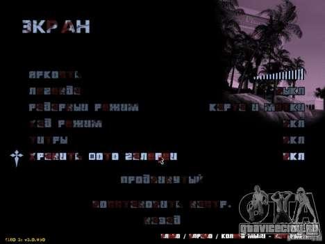 Кровавый текст для GTA San Andreas третий скриншот