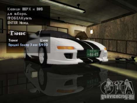 Toyota MR2 GT для GTA San Andreas вид сбоку