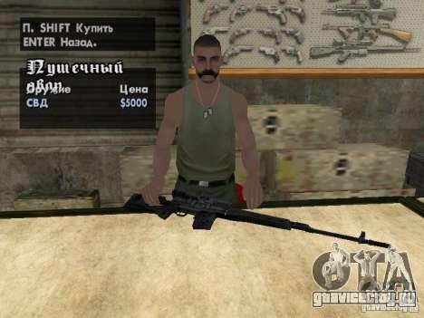 Пак Отечественного оружия для GTA San Andreas двенадцатый скриншот