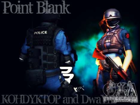 Swat из Point Blank для GTA San Andreas второй скриншот