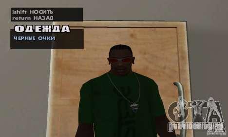 Очки для GTA San Andreas