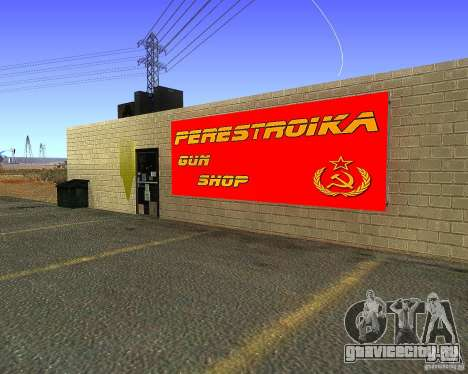 Магазины Перестройка для GTA San Andreas второй скриншот