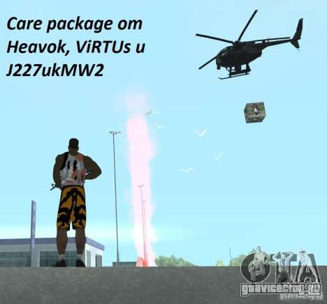 Care Package from MW2 для GTA San Andreas