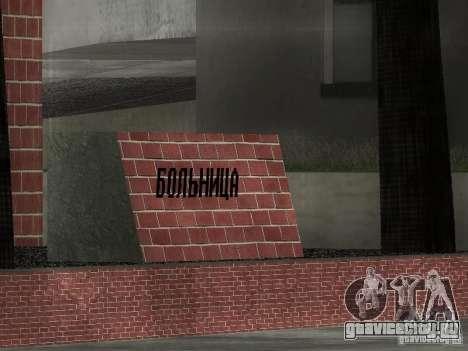 Новые текстуры госпиталя для GTA San Andreas третий скриншот