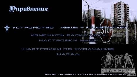 Загрузочные экраны Чернобыль для GTA San Andreas пятый скриншот