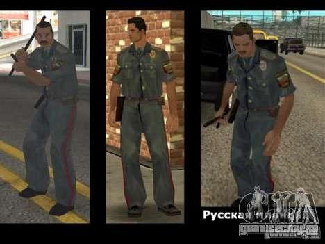 Скинпак заменяющий ПД, Армию и один скин ФБР для GTA San Andreas третий скриншот