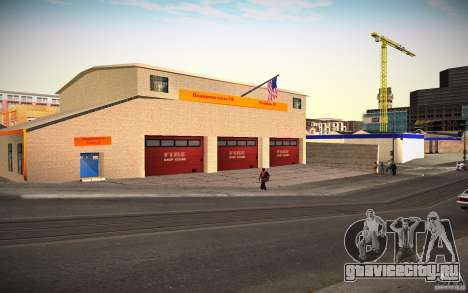 HD пожарная часть для GTA San Andreas