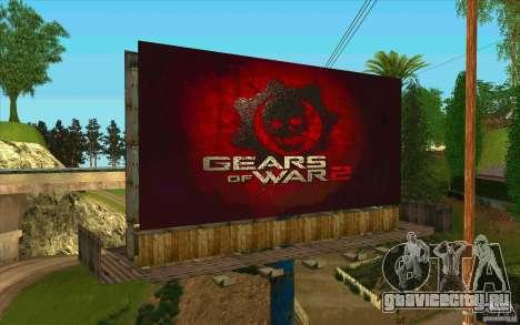 Бигборды GEARS OF WAR для GTA San Andreas