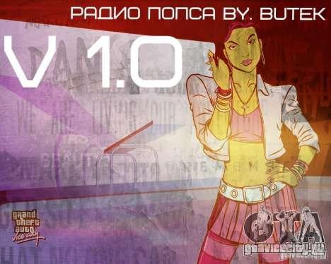 Радио Попса by BuTeK для GTA Vice City