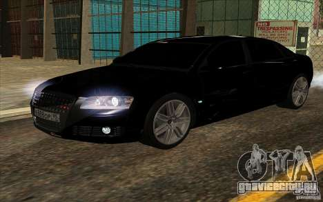 Audi A8l W12 6.0 для GTA San Andreas