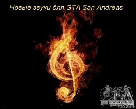 Новые звуки выстрелов, взрывов, мигалок для GTA San Andreas