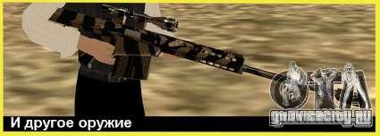 Tiger Weapon Pack для GTA San Andreas третий скриншот