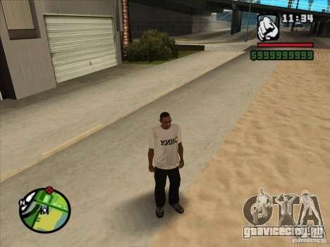 Футболка КИНО для GTA San Andreas третий скриншот