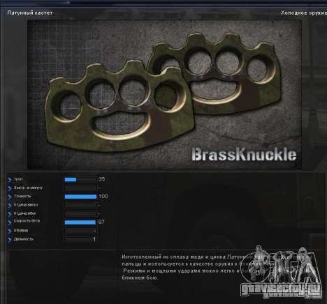 [Point Blank] Brass Knuckles для GTA San Andreas второй скриншот