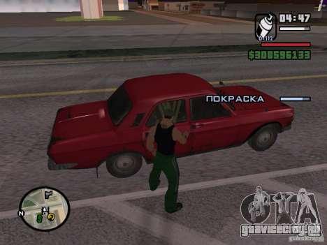 Перекраска баллончиком для GTA San Andreas пятый скриншот
