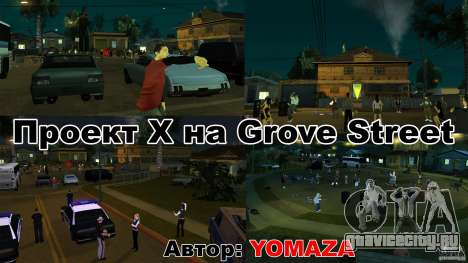 Проект Х на Grove Street для GTA San Andreas