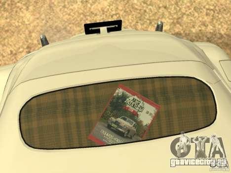 ГАЗ М20 Победа 1949 для GTA San Andreas вид снизу