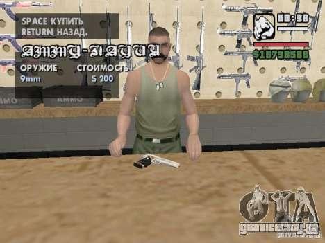 Silverballer из Hitman для GTA San Andreas второй скриншот