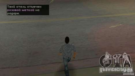 Ходьба для GTA Vice City второй скриншот