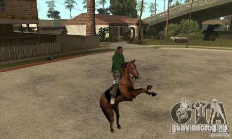 Конь для GTA San Andreas четвёртый скриншот