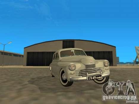 ГАЗ М20 Победа 1949 для GTA San Andreas вид сбоку