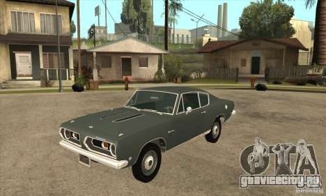 Plymouth Barracuda Formula S 383 1968 для GTA San Andreas