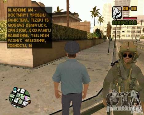 Скин русского милиционера для GTA San Andreas второй скриншот