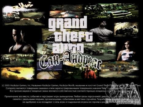 Меню и загрузочные экраны NFS Most Wanted для GTA San Andreas
