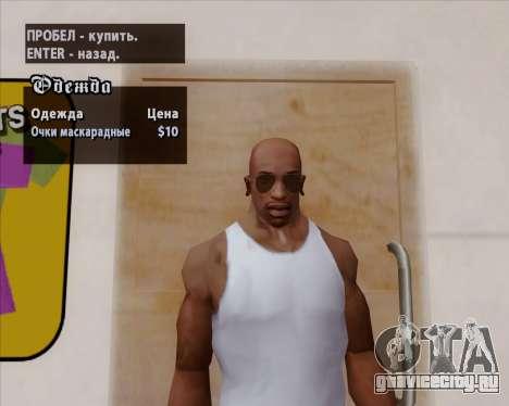 Коричневые очки Авиаторы для GTA San Andreas седьмой скриншот