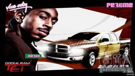 2 Fast 2 Furious Menu Ludacris для GTA Vice City второй скриншот