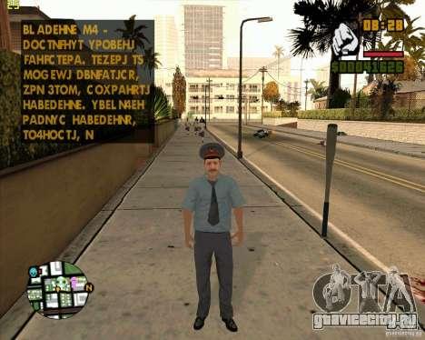 Скин русского милиционера для GTA San Andreas третий скриншот
