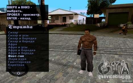 Новый CJ для GTA San Andreas одинадцатый скриншот
