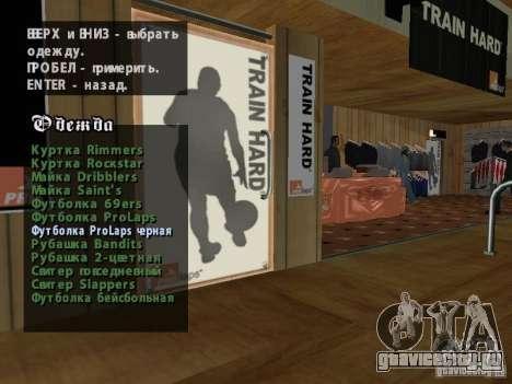 Сектор Газа для GTA San Andreas девятый скриншот