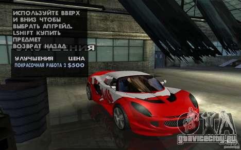 Lotus Elise from NFSMW для GTA San Andreas вид изнутри