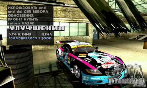 BMW Z4 E85 M GT 2008 V1.0 для GTA San Andreas салон